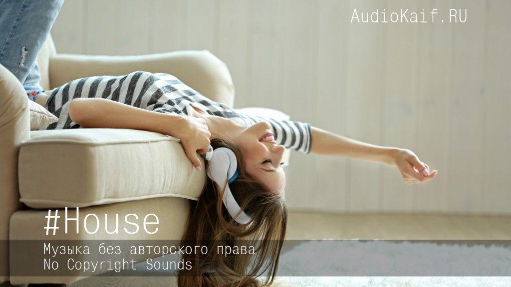 Музыка без авторского права / Alex Martura - Set It Out / House / AudioKaif RU