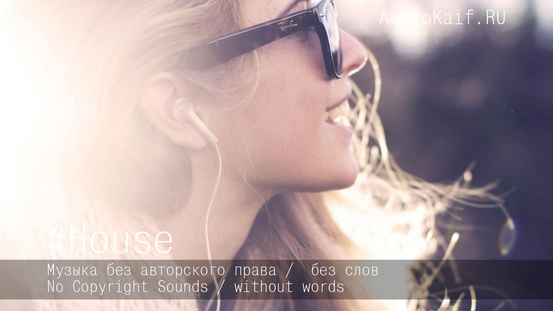 Музыка без авторского права / Rolipso Jumble / House / AudioKaif RU