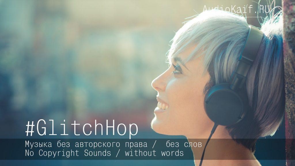 Музыка без авторского права / Avenza Explorer / GlitchHop / AudioKaif RU