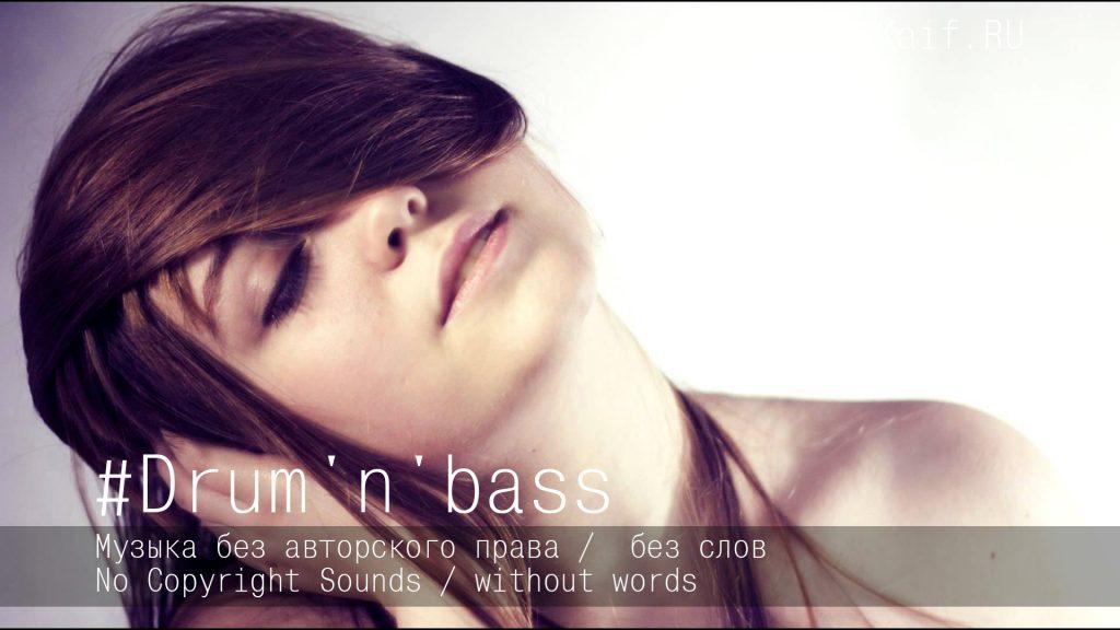 Музыка без авторского права / Evalk Zero / drum'n'bass / AudioKaif RU