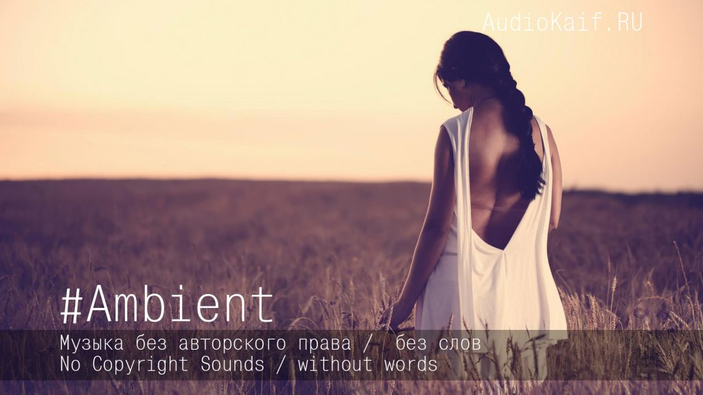 Музыка без авторского права / The House Glows / Ambient / AudioKaif RU