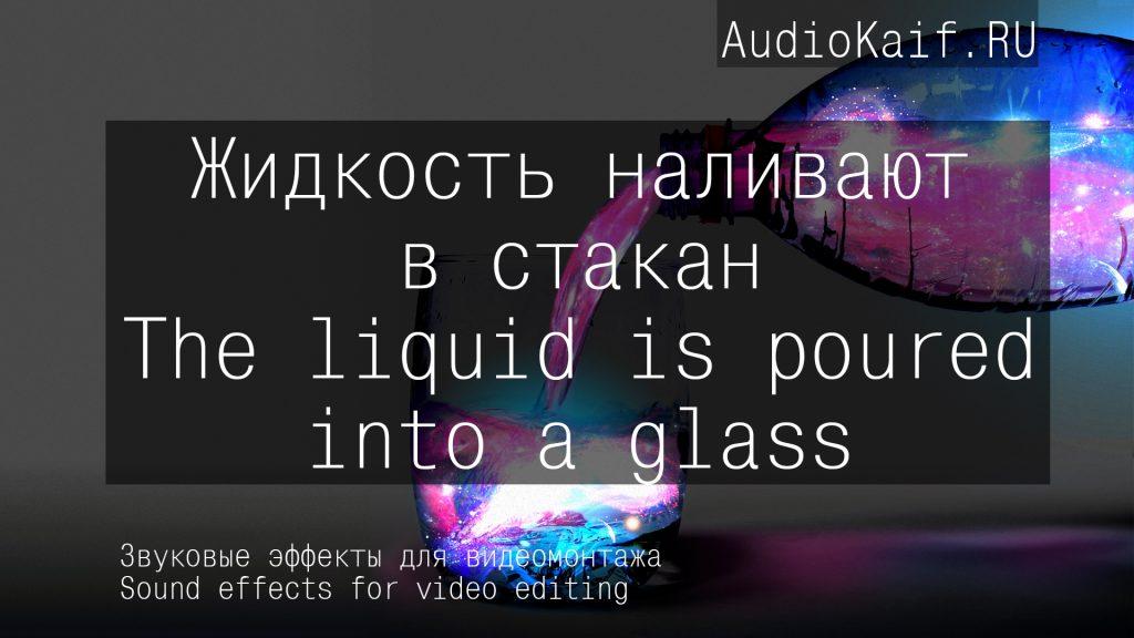 Звуковые 3D эффекты для видеомонтажа - Звуки: Жидкость наливают в стакан (1)