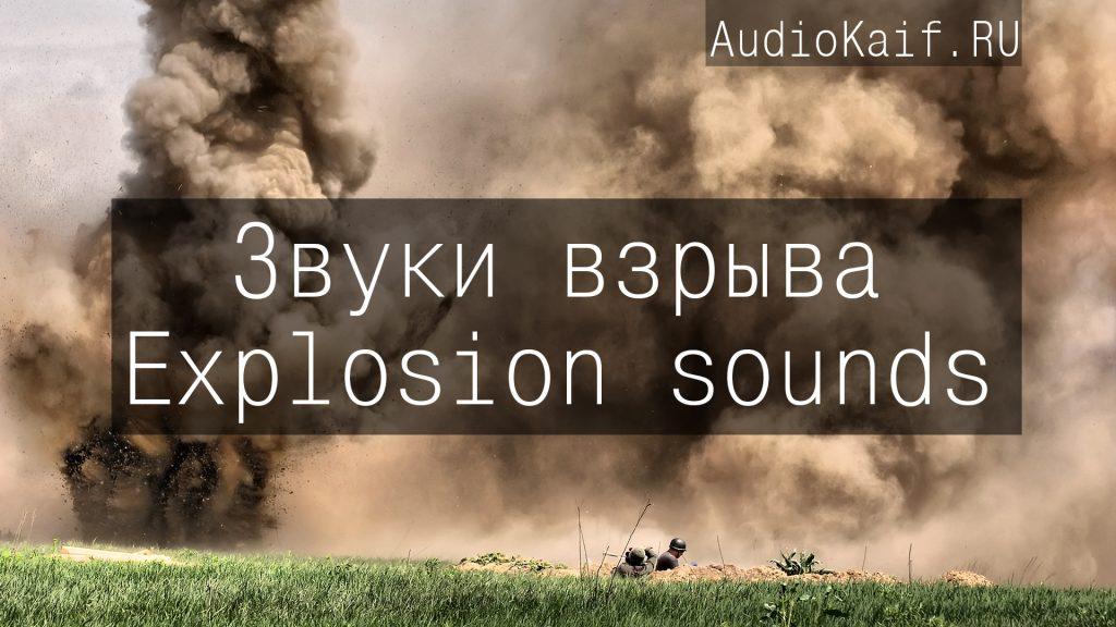 Звуковые 3D эффекты для видеомонтажа - Звуки взрыва 1