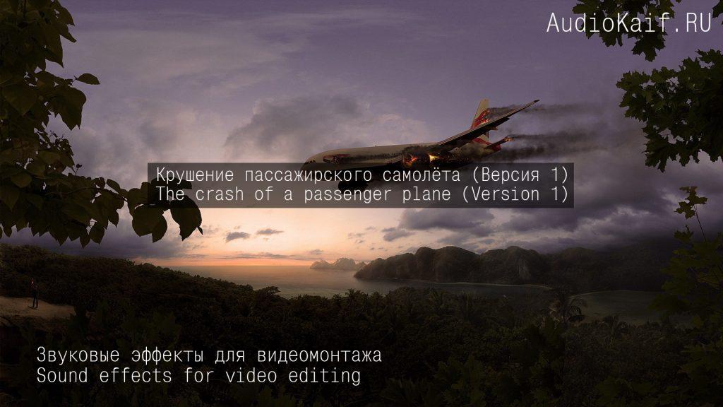 Звуки крушения пассажирского самолёта (Версия 1)