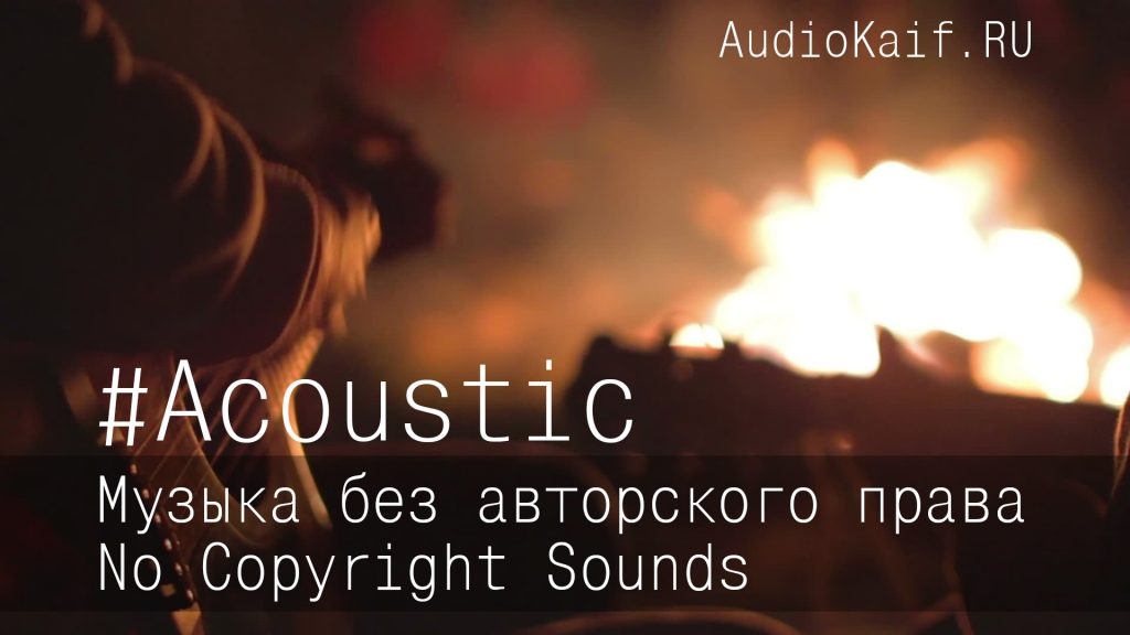 Музыка без авторских прав / While You Can / Acoustic / музыка ютуб видео