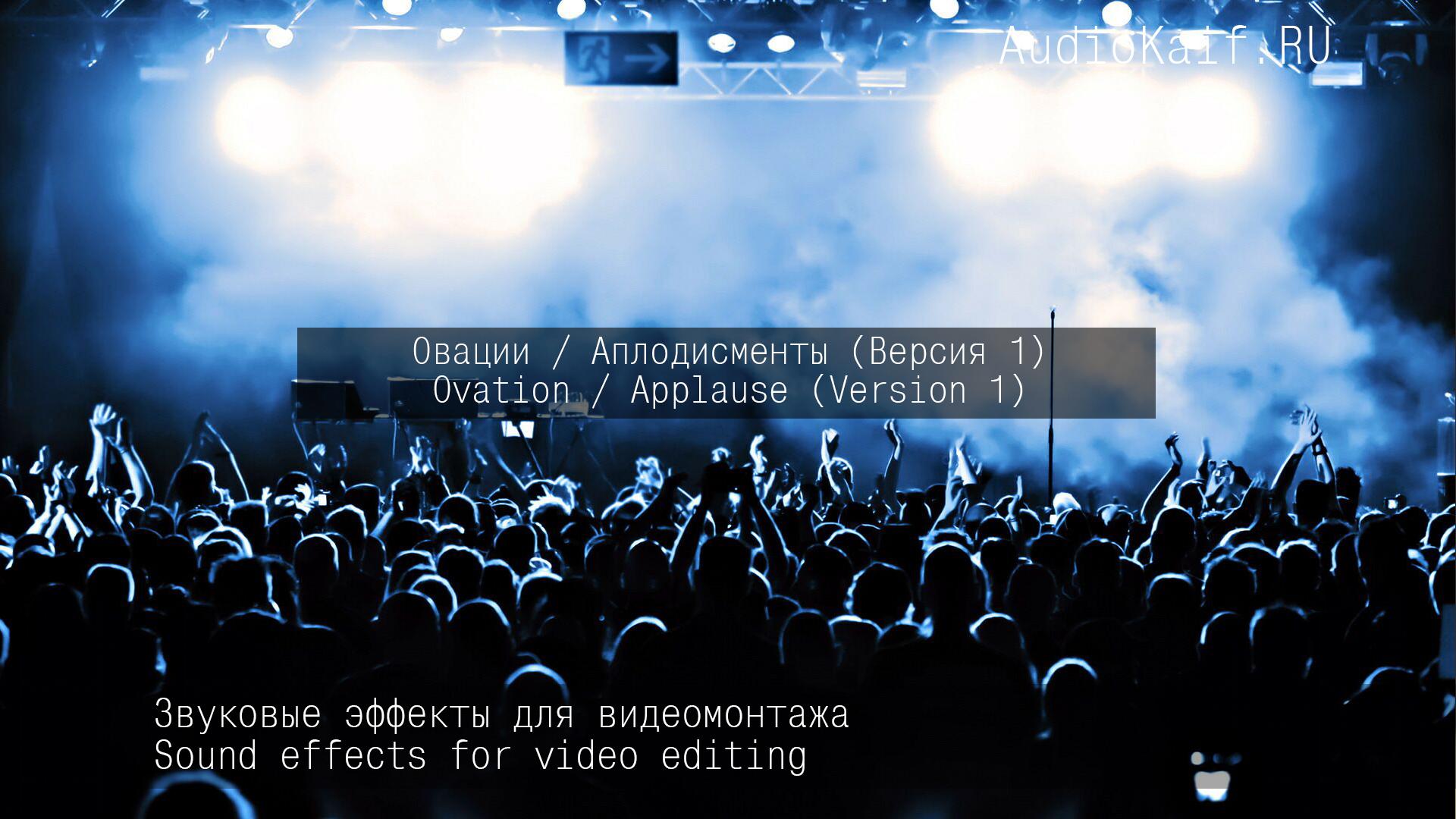 Звуковые 3D эффекты для видеомонтажа - Овации, аплодисменты (Версия 1)