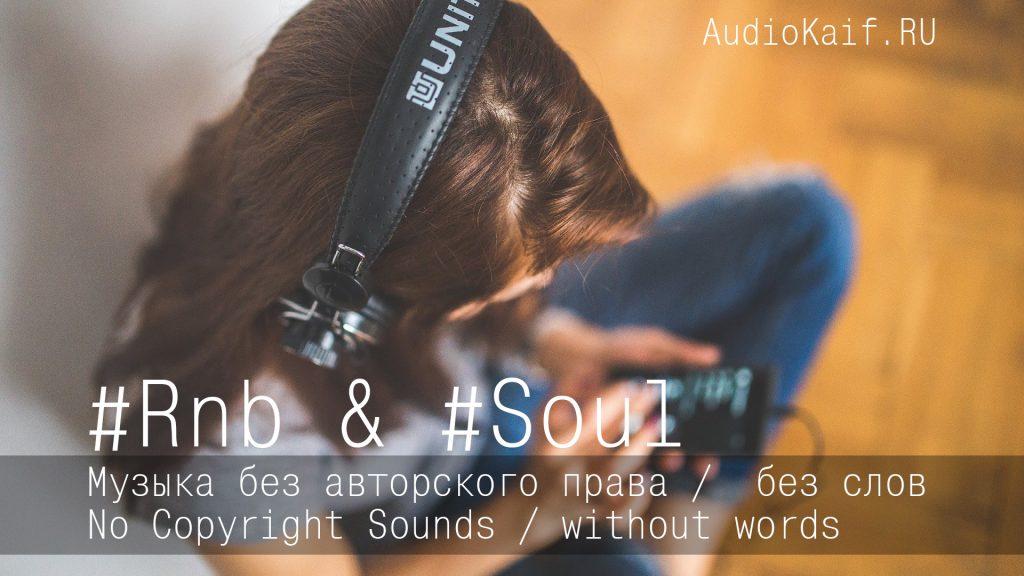 Музыка без авторского права / A Little Goes A Long Way / Rnb & Soul