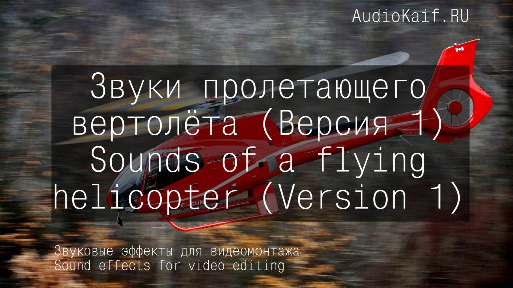 Звуковые 3D эффекты для видеомонтажа - Звуки пролетающего вертолёта 1