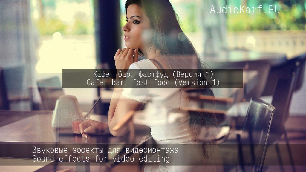 Звуковые 3D эффекты для видеомонтажа - кафе (фасфуд, бар) вариант 1