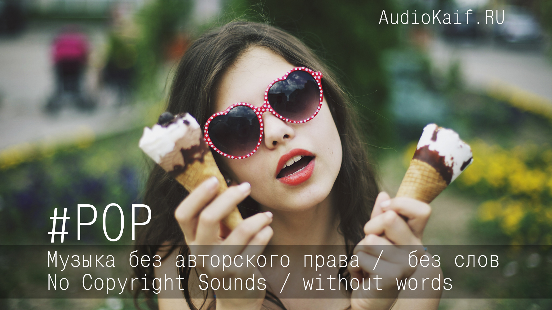Музыка без авторского права / Tough Love / POP / AudioKaif / Ютуб видео