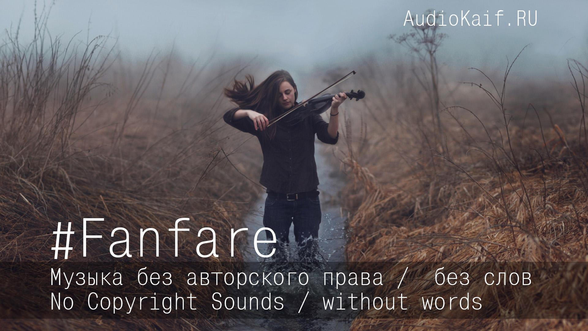 Музыка без авторского права / Perfect Moment 1 - Josef Falkenskold / Fanfare / AudioKaif