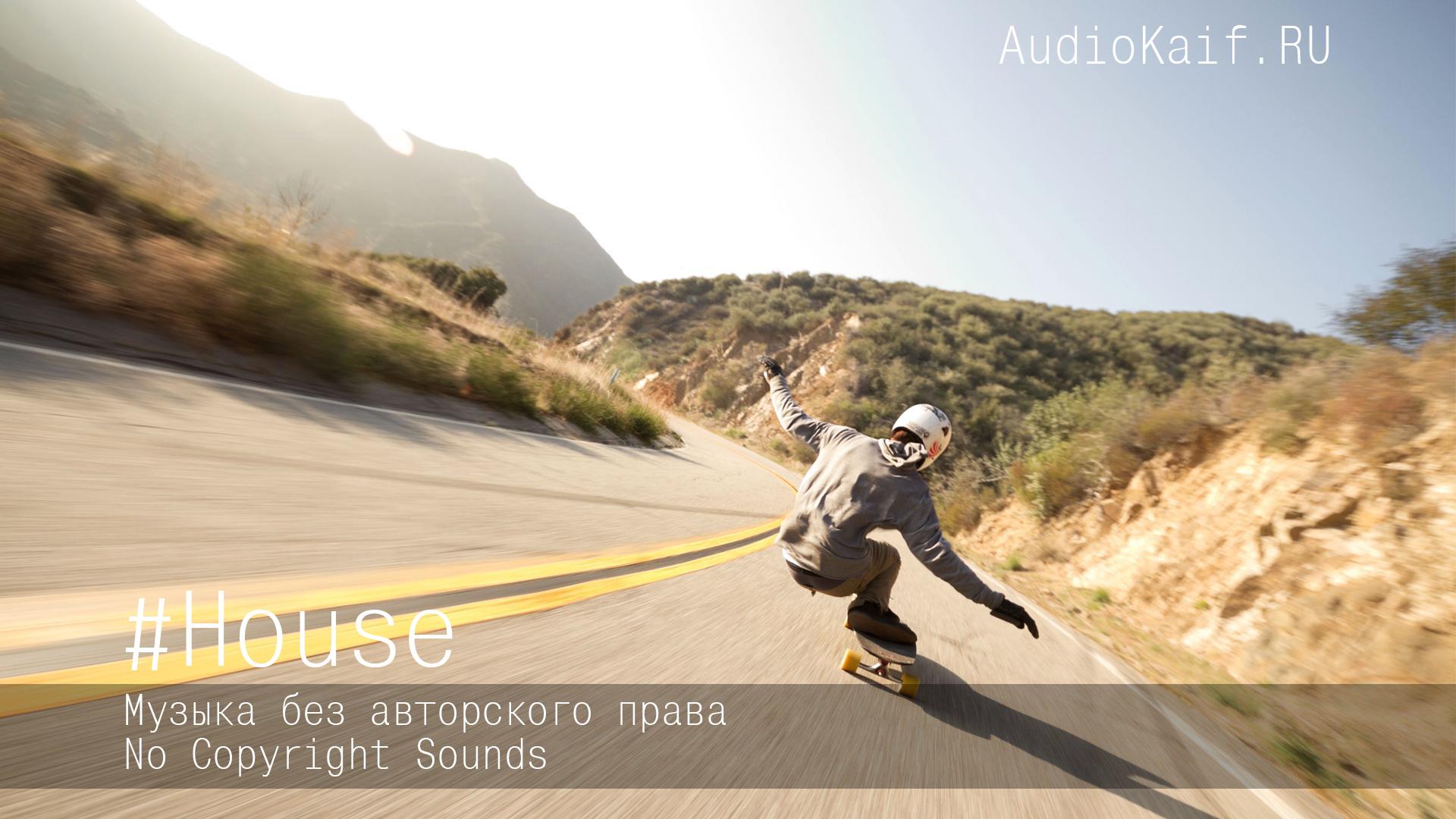 Музыка без авторского права / Jim Yosef Canary / House / AudioKaif RU / ютуб видео