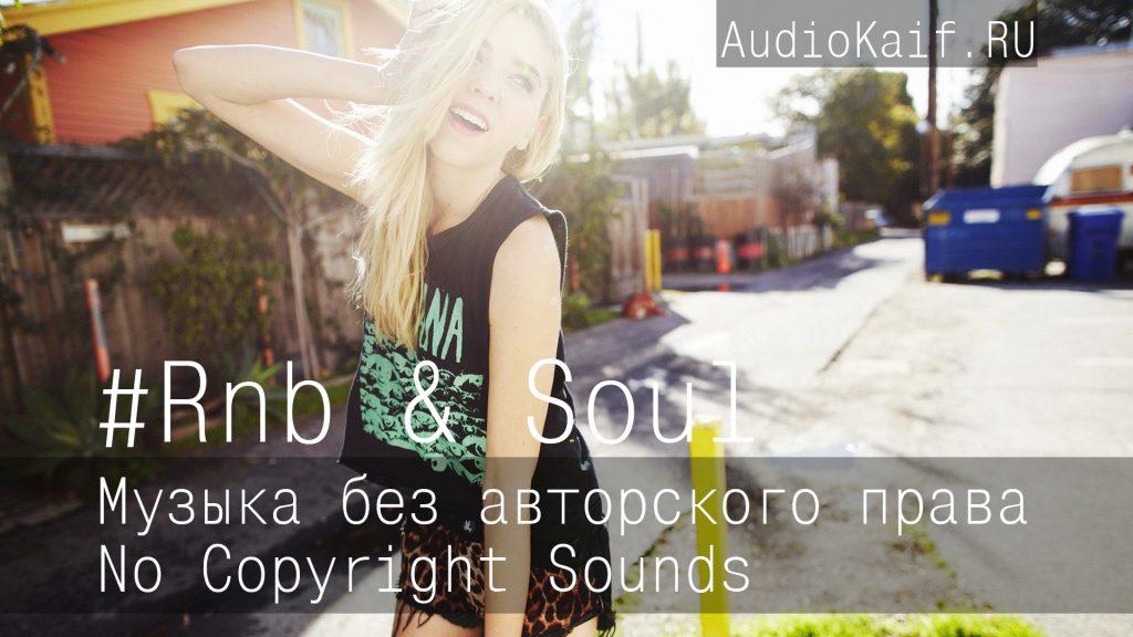 Музыка без авторского права / Mrs Right / Rnb & Soul / музыка ютуб видео