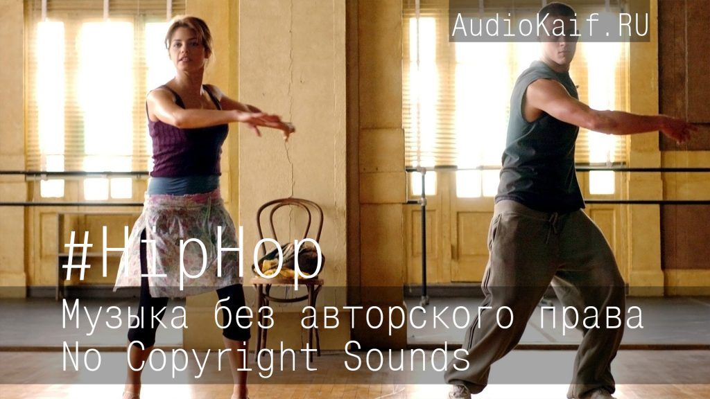 Музыка без авторского права / Racks On Racks / hip hop / музыка ютуб видео
