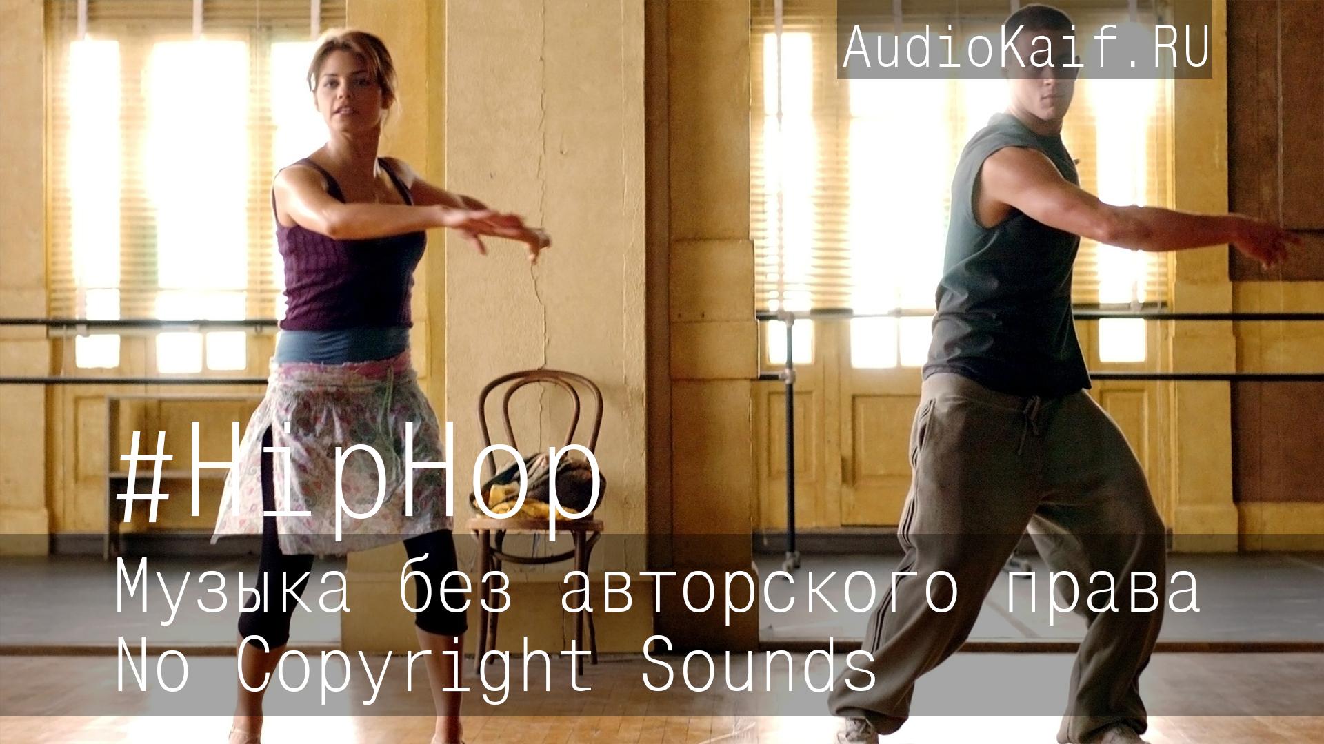 Музыка без авторского права / Racks On Racks / hip hop / музыка ютуб видео