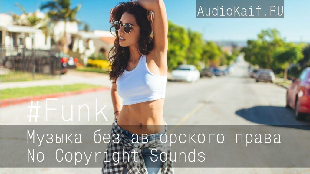 Музыка без авторского права / Red Chili Jam 4 / Funk / музыка ютуб видео