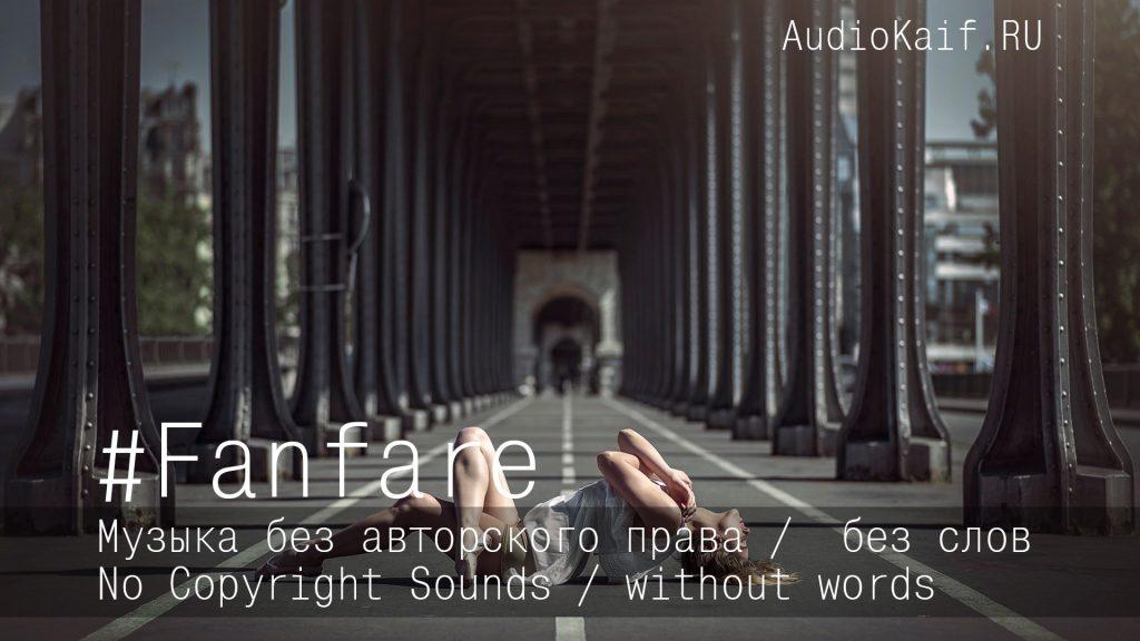Музыка без авторского права / Rising Spirit 5 / Fanfares / Ютуб видео