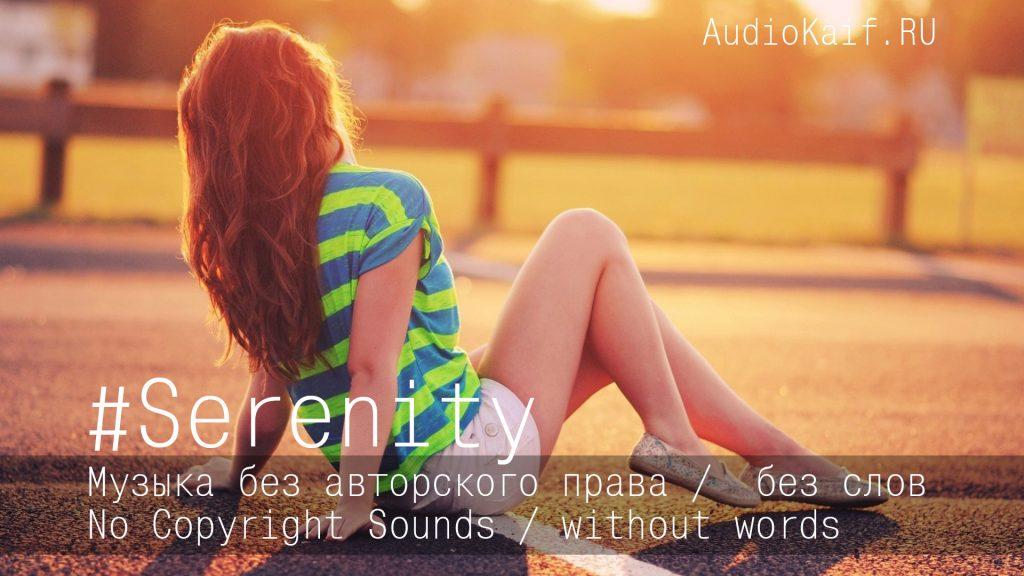 Музыка без авторского права / Out Of Love - Axel Ljung / Безмятежность / AudioKaif RU