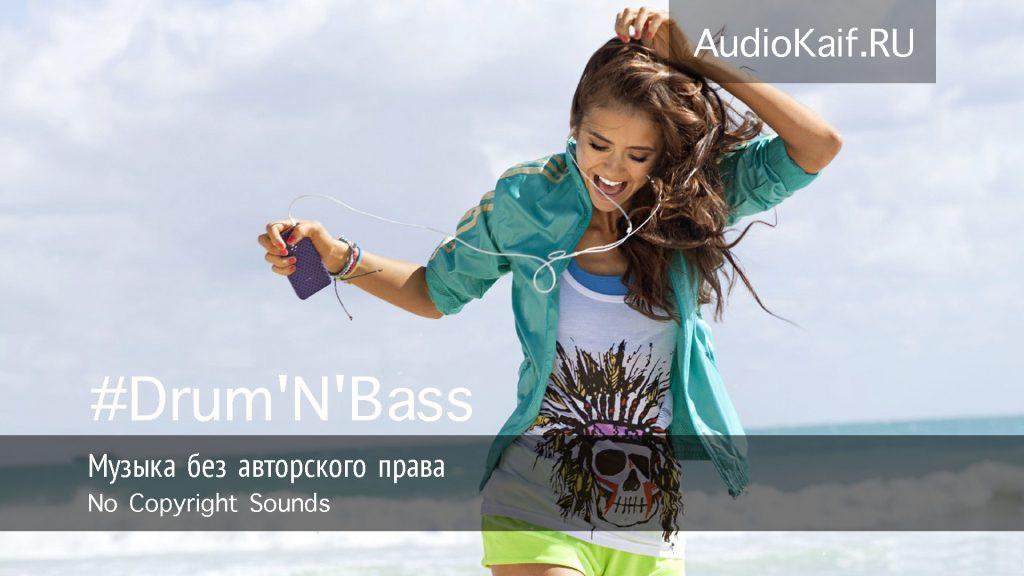 Музыка без авторского права / Erio Monolith / drum'n'bass / AudioKaif RU