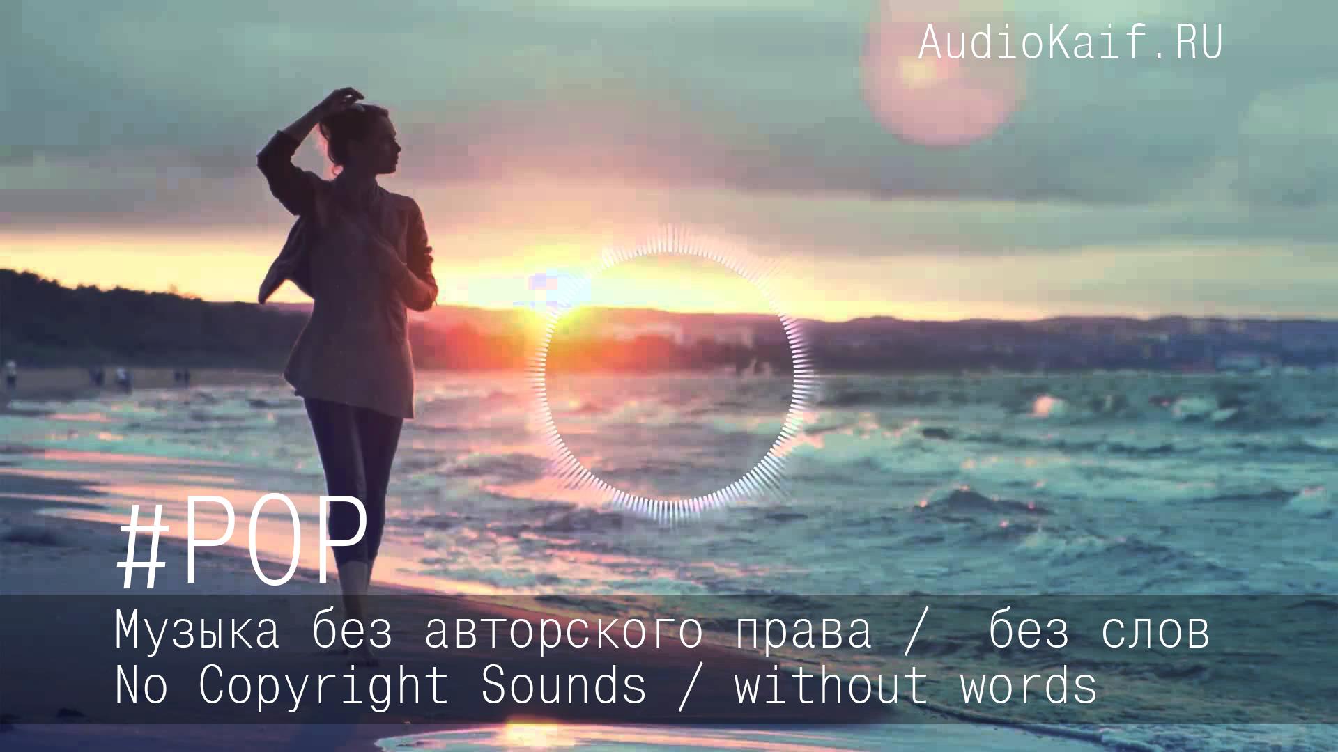 Музыка без авторского права / On A Wire / pop / Ютуб видео