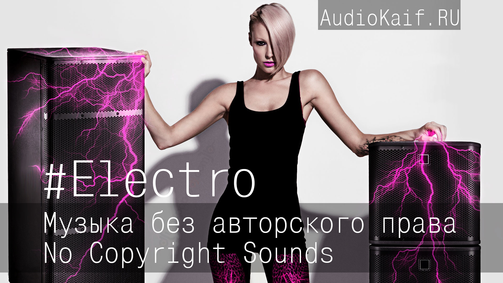 Музыка без авторского права / Four Eyes / Electro
