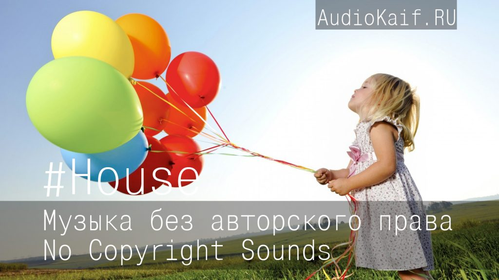 Музыка без авторского права / All Of Us / House / музыка ютуб видео