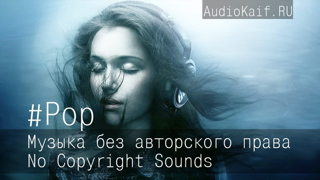 Музыка без авторского права / Don't Let This Go To Waste / Pop / музыка ютуб видео