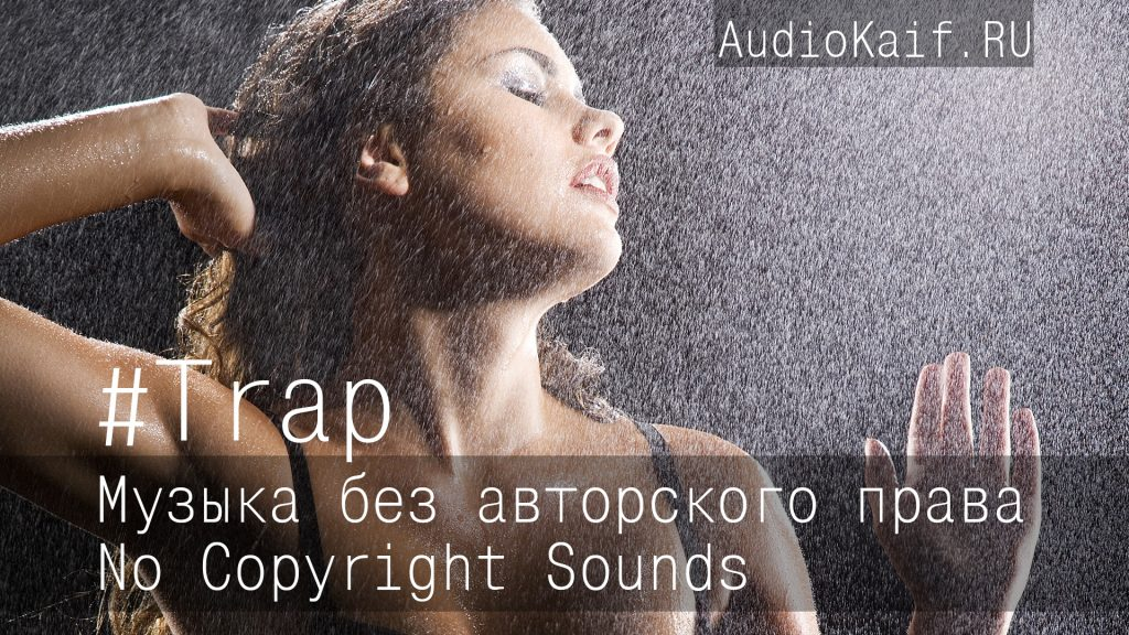 Музыка без авторского права / Ark / Trap / музыка ютуб видео
