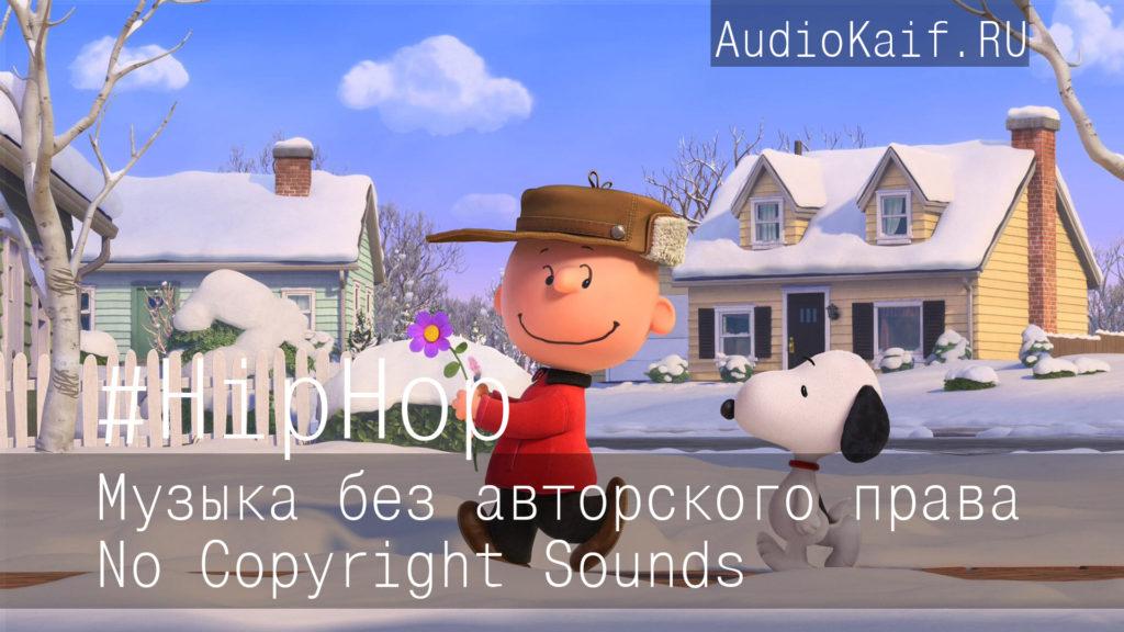 Музыка без авторского права / Another Wand / Hip Hop / музыка ютуб видео