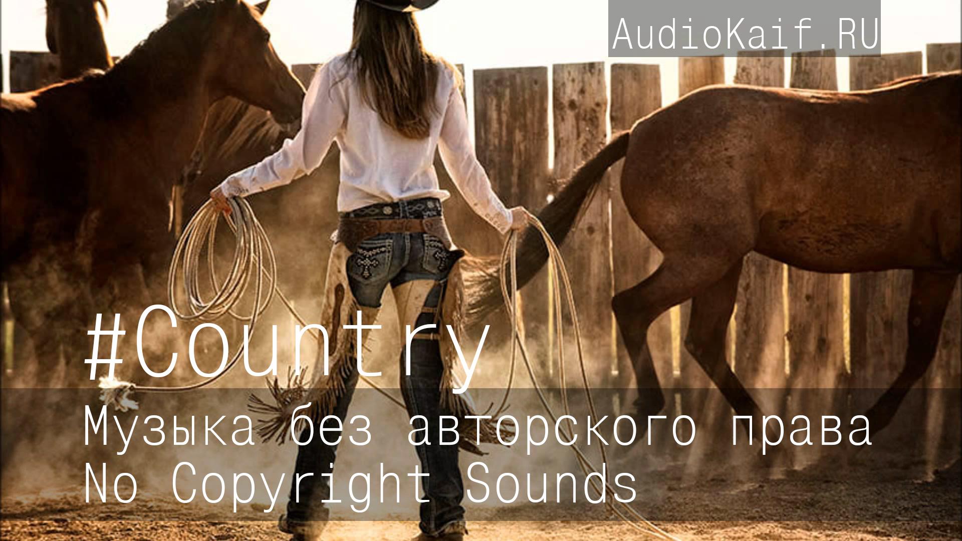 Музыка без авторского права / Blue Dispair 2 / Country / музыка ютуб видео