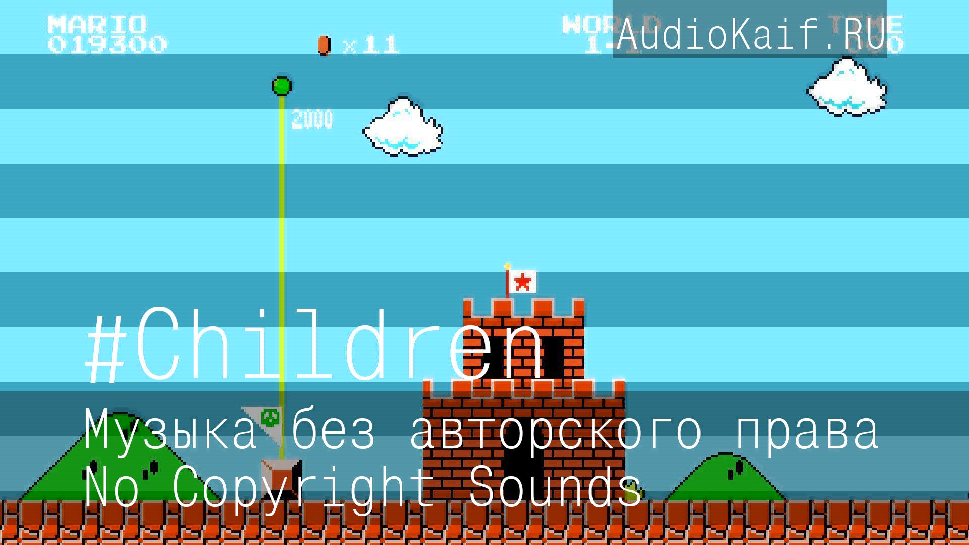 Музыка без авторского права / Brightest Days 5 / Children / музыка ютуб видео
