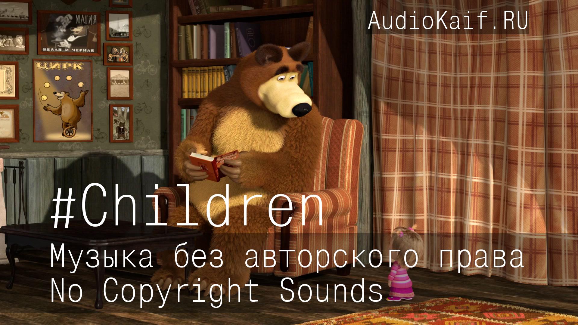 Музыка без авторского права / That's Fine / Children / музыка ютуб видео