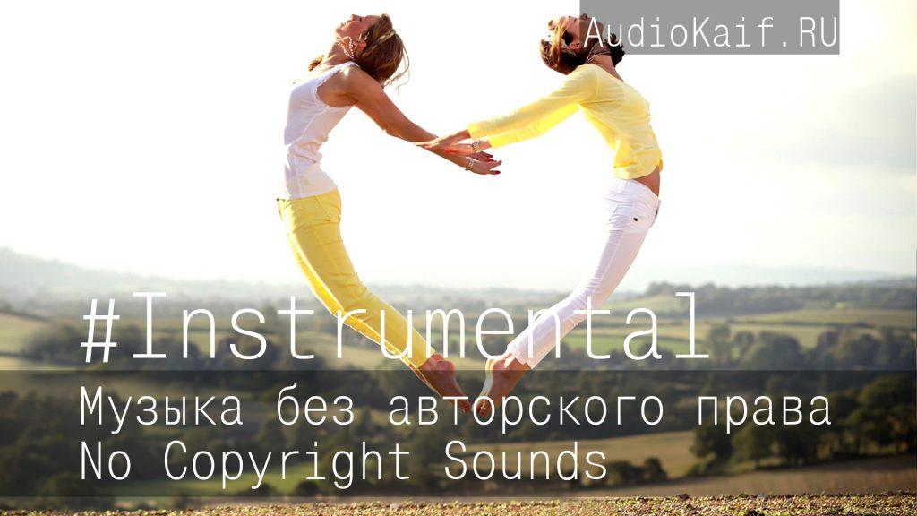 Музыка без авторского права / Clouds / Instrumental / музыка ютуб видео