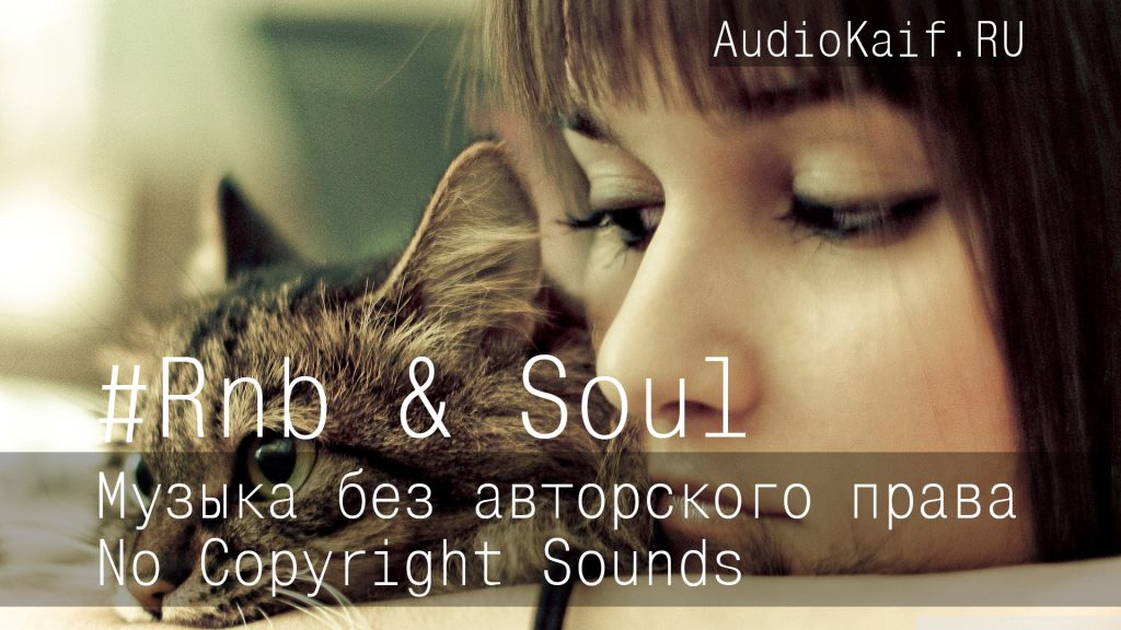 No Copyright Sounds / Got Me Good / Rnb & Soul / Youtube video