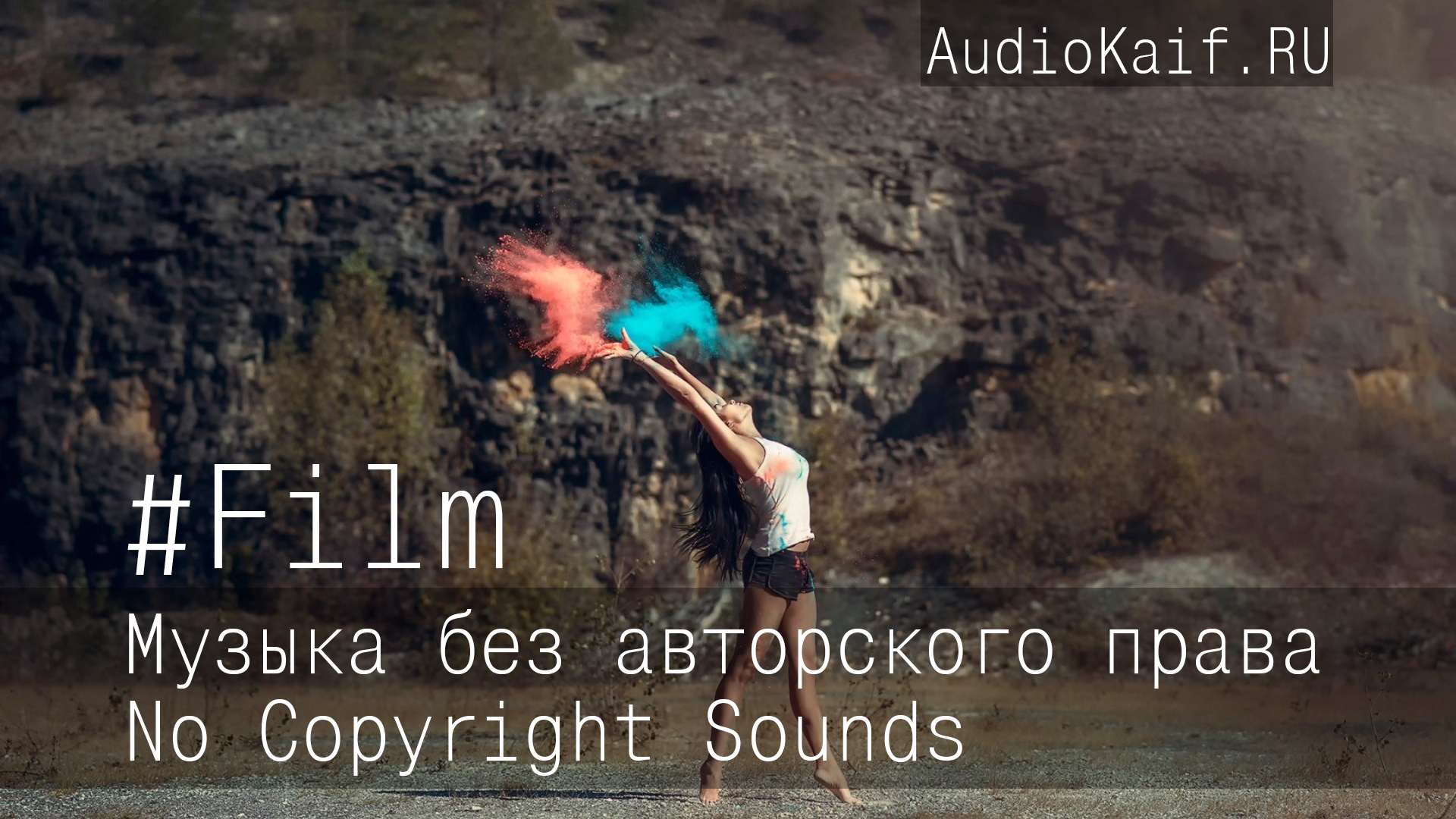 Музыка без авторского права / Pinnacle Of Success / Film / музыка ютуб видео