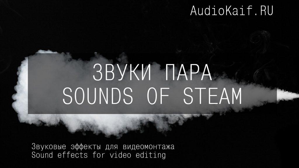 Звуковые 3D эффекты для видеомонтажа - Звуки пара