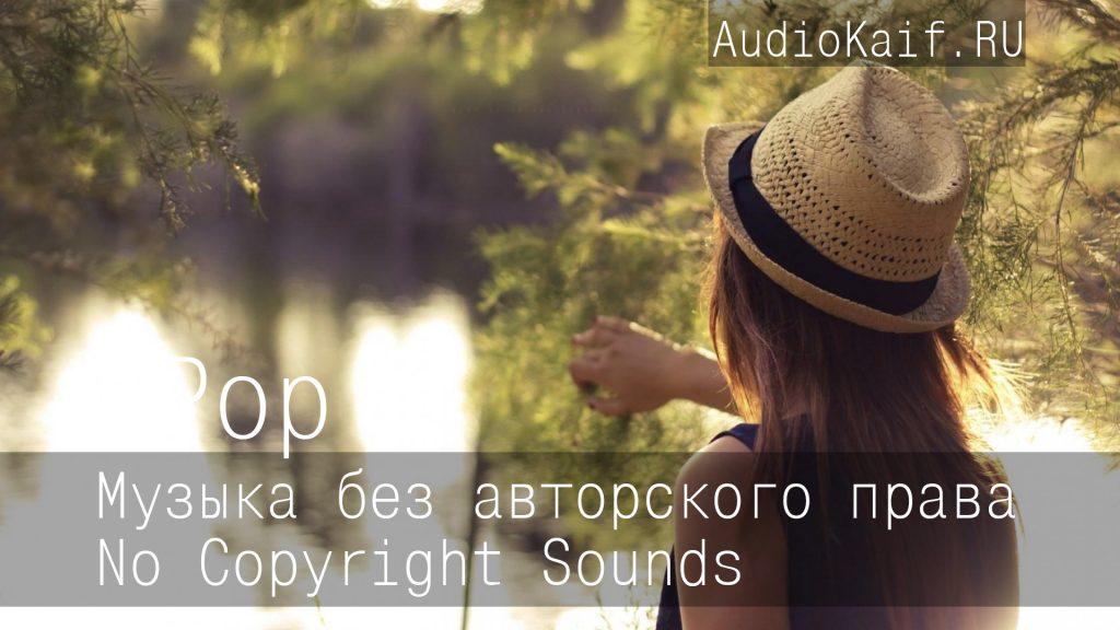 Музыка без авторского права / Sanity / Pop / музыка ютуб видео