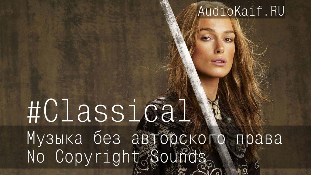 Музыка без авторского права / The Beast 1 / Classical / музыка ютуб видео
