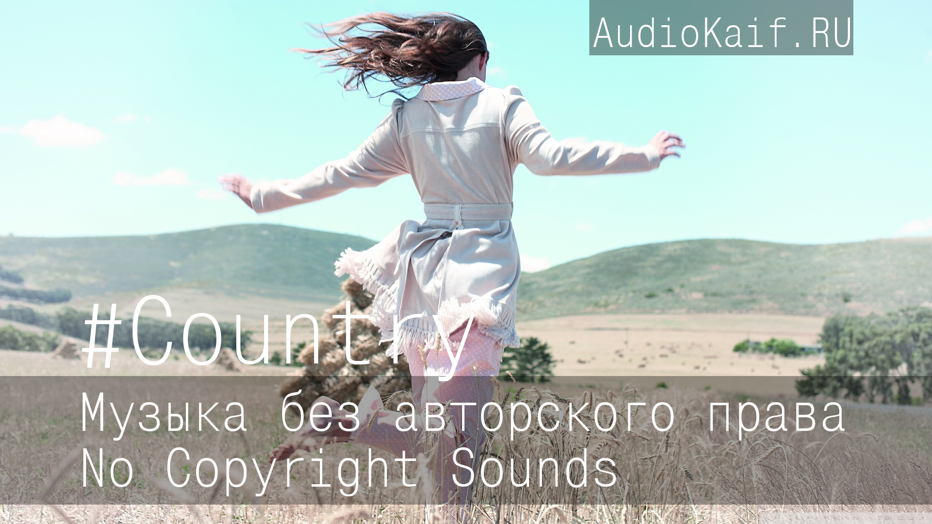 Музыка без авторского права / Watchers And Doers / Country / музыка ютуб видео