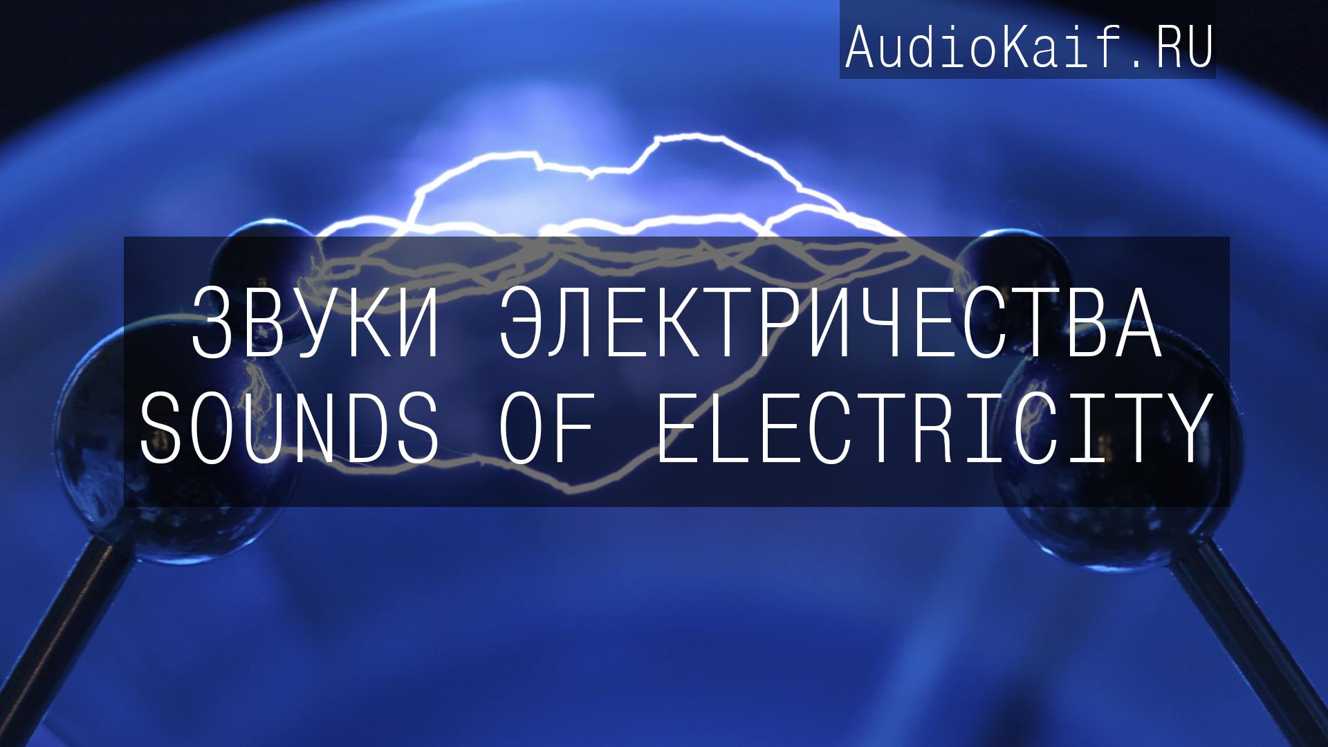 Звуковые 3D эффекты для видеомонтажа - Звуки Электричества / Искры