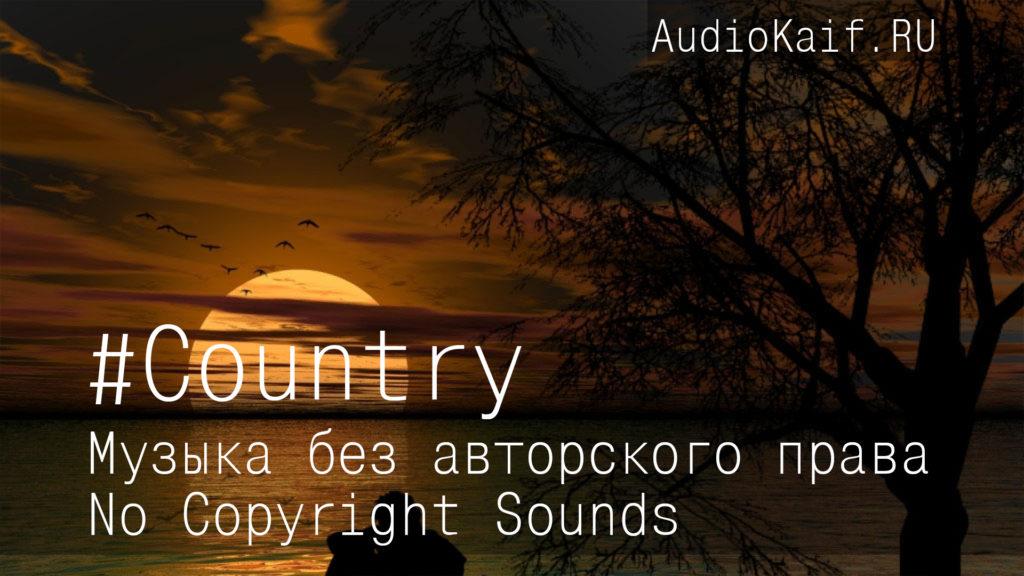 Музыка без авторского права / Epic Station 3 / Country / музыка ютуб видео