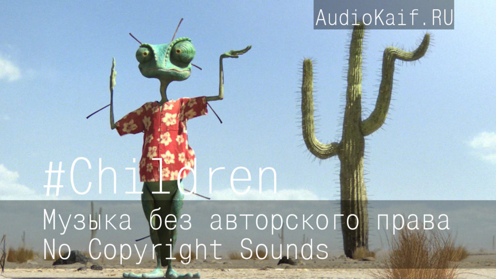 Музыка без авторского права / Quirky Orchestra 12 / Children / музыка ютуб видео