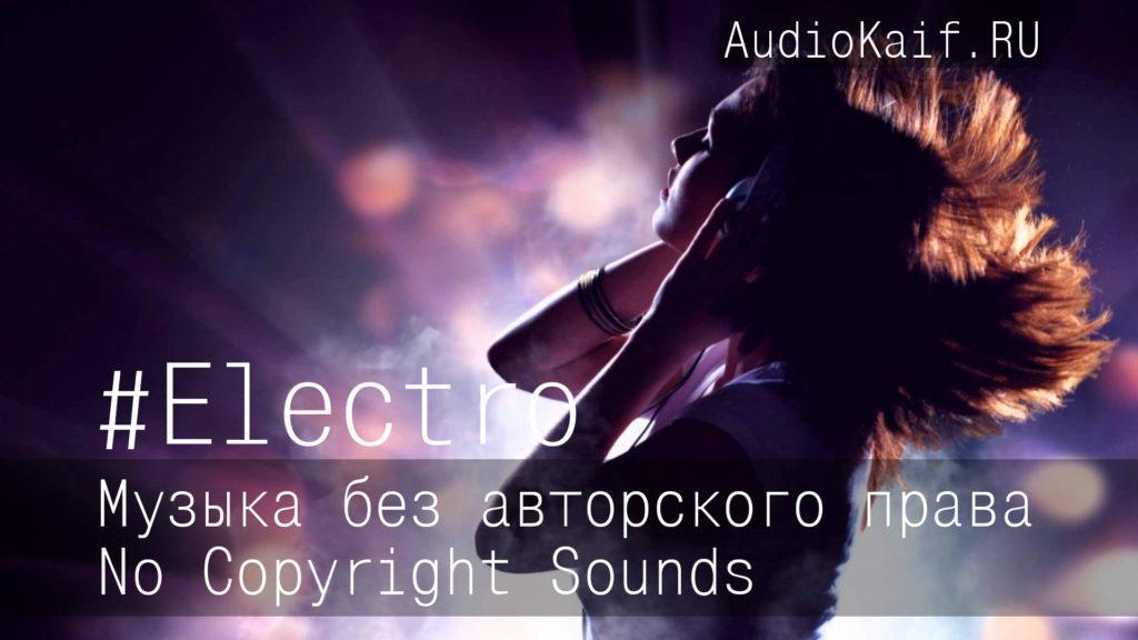 Музыка без авторского права / Warm Breeze / Electro / музыка ютуб видео