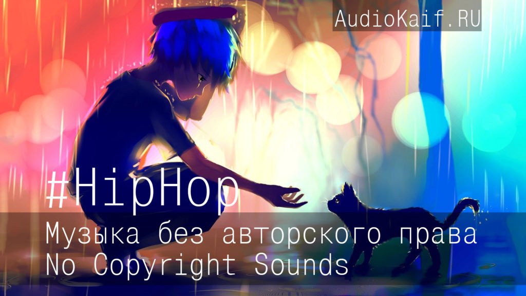 Музыка без авторского права / Cafe Mornings / Hip Hop / музыка ютуб видео