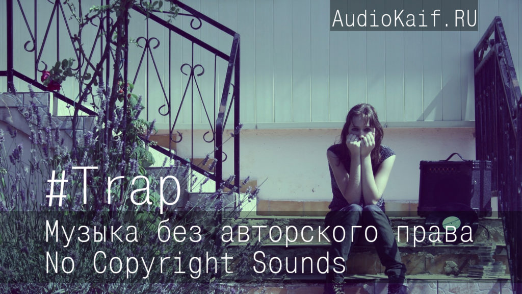 Музыка без авторского права / We Are / Trap / музыка ютуб видео