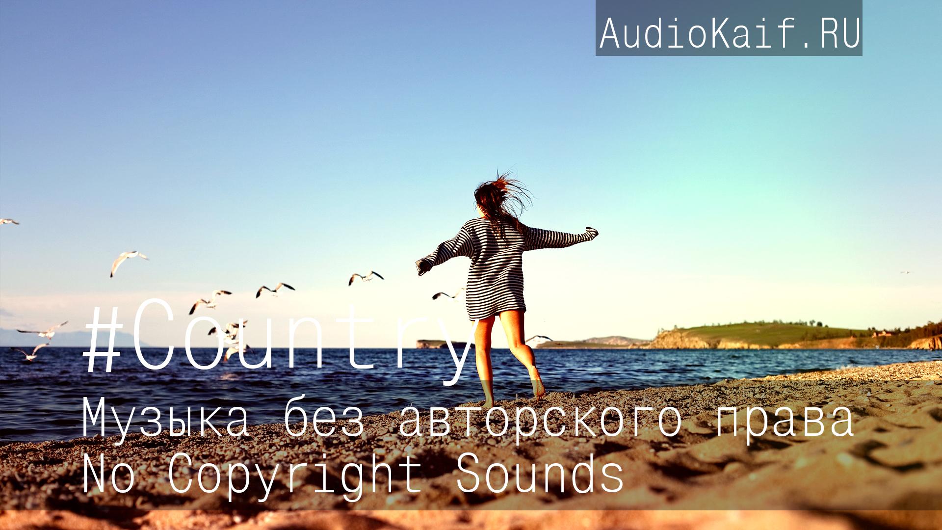 Музыка без авторского права / Another Breakdown / Country / музыка ютуб видео
