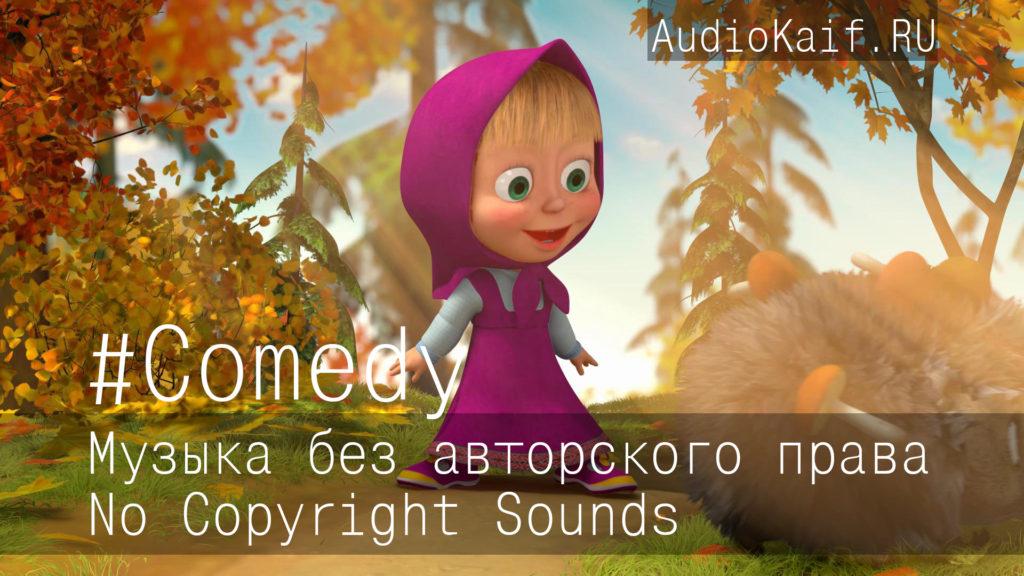 Музыка без авторского права / Ski Vacation 2 / Comedy / музыка ютуб видео