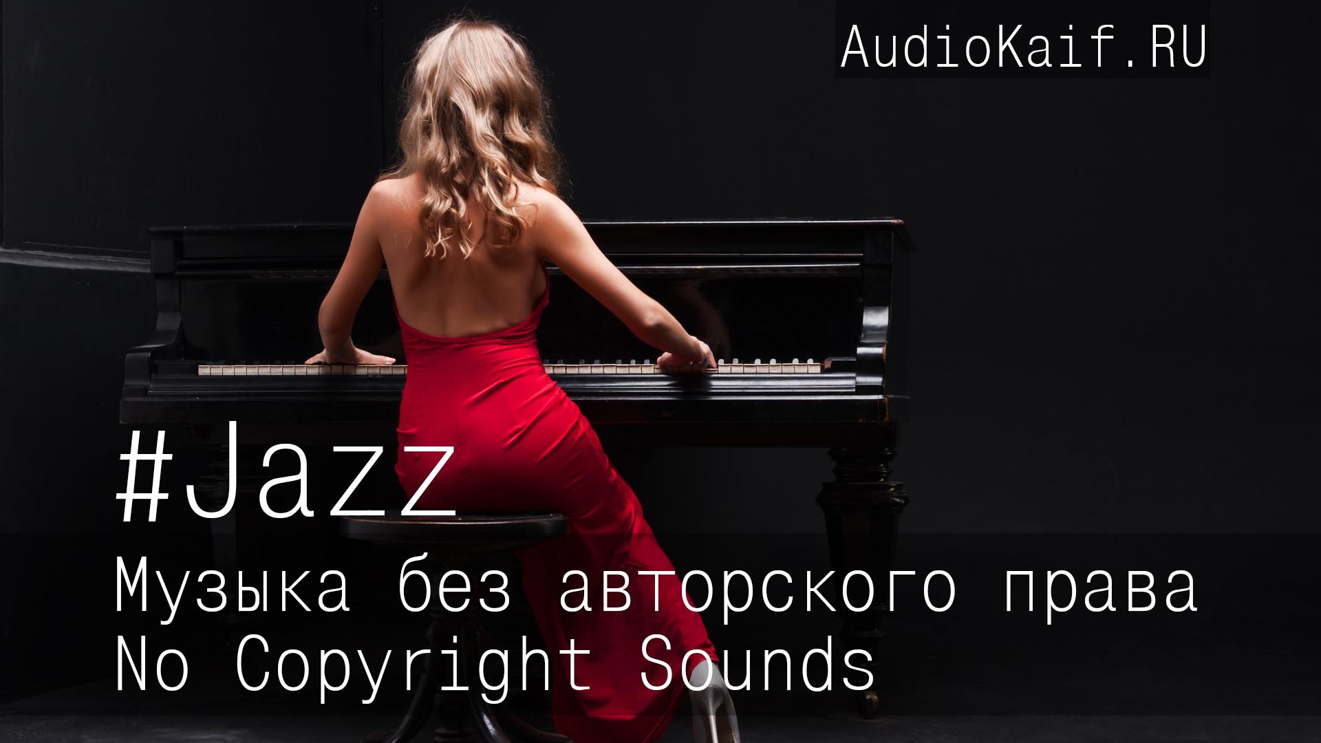 Музыка без авторского права / Tomorrow I'll Be Gone / Jazz / музыка ютуб видео