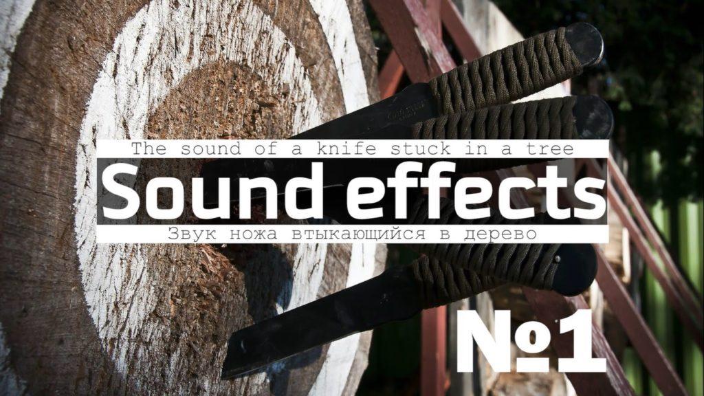 Звук ножа втыкающийся в дерево / Звуковые 3D эффекты для видеомонтажа