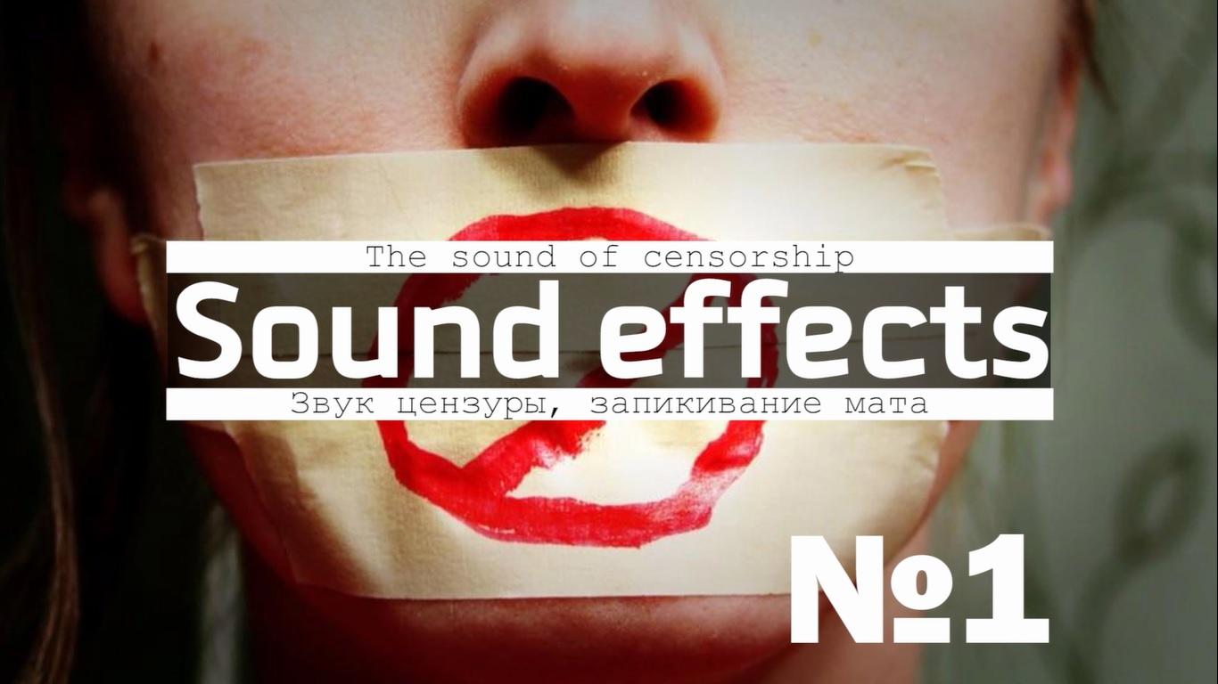 Скачать звук цензуры, запикивание мата